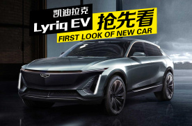 这外观这内饰,不能再帅了,凯迪拉克首款电车Lyriq EV