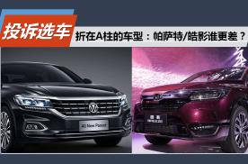 轿车与SUV之间的对抗 到底谁的产品可靠性更佳?