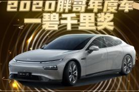 2020胖哥年度车评选 一碧千里奖——小鹏汽车P7