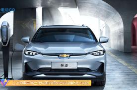 上汽通用雪佛兰在中国市场的首款纯电动车畅巡