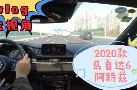 【vlog主视角】2020款2.5L马自达阿特兹驾驶感受到底