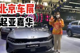 2020北京车展|实拍起亚第四代嘉华,豪华 MPV