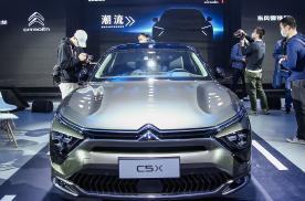 造型惊艳 定位品牌新旗舰 东风雪铁龙凡尔赛C5X全球首秀