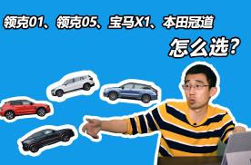 领克01,领克05、宝马X1,本田冠道怎么选? 买二手车要注
