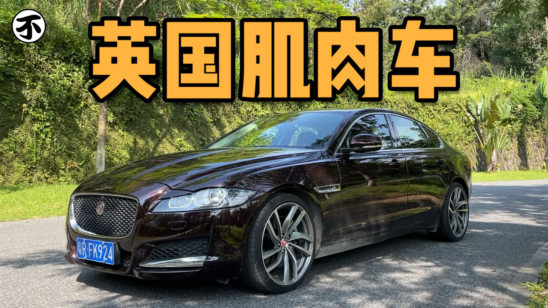 """新车60万如今就值20万,""""英国贵族""""捷豹XF开起来如何?视频"""