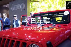 搭载2.0T引擎,全新Jeep大切诺基7座版将于年内发布