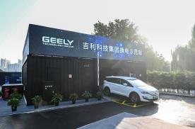 体验吉利科技集团换电站,打造换电生态!