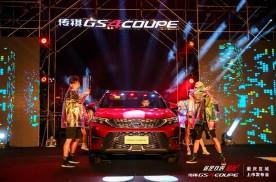 传祺GS4 COUPE重庆区域 玩趣上市