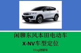 Vlog微聊车——闲聊东风本田电动车 X-NV车型定位