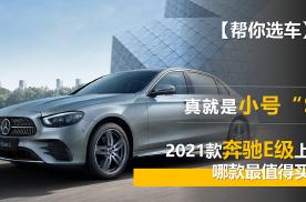 """【帮你选车】真就是小号""""S""""2021款奔驰E级哪款最值得买?"""