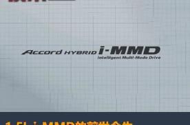 纯电不成熟,纯油不经济,混动1.5L i-MMD配A级家轿