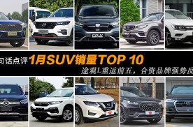 点评1月SUV销量前十:途观L重返前五,合资品牌强势反击