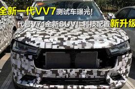 代号V71!全新一代VV7测试车曝光!