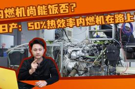 内燃机尚能饭否?日产表示:50%热效率内燃机在路上了