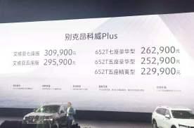 7座SUV新选择 别克昂科威Plus正式上市