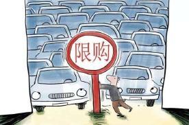 """天津新增3.5万个购车指标,限购""""松绑""""成趋势"""