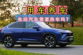 刚入手了新车,纯电汽车冬季需要热车吗?