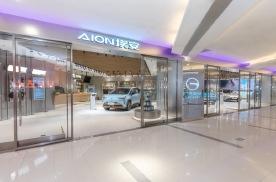 广汽埃安首家品牌直营体验中心开业,逛街都能看车买车了