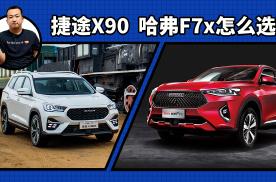 13万预算究竟买哪款车型合适,捷途X90和哈弗F7x怎么选?