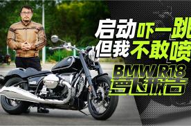 玩摩托最终归宿是什么车?自购宝马R18测评|照摩镜