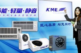 KME国内首创房车专用全直流变频空调视频解析