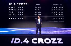 大众首款纯电SUV上市 ID.4 CROZZ你怎么看?