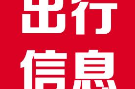 1月26日0时起 武汉中心城区实行机动车禁行管理