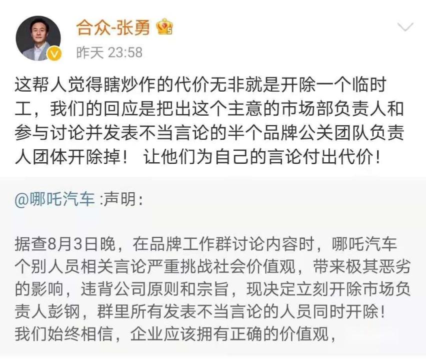 《【华宇在线登陆注册】官宣吴亦凡为代言人?哪吒汽车开除相关人员,网友:反手一个赞》