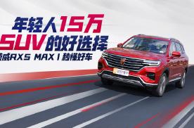 年轻人15万SUV的好选择 荣威RX5 MAX|秒懂好车