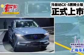 2021上海车展丨马自达CX-5黑骑士版上市售28.18万起