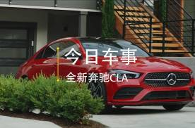 27万起售,1.3T的全新奔驰CLA你会买吗?