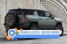 悍马纯电SUV来了,除了越野性能强悍还有哪些亮点
