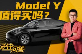 国产特斯拉Model Y现在值得入手吗?