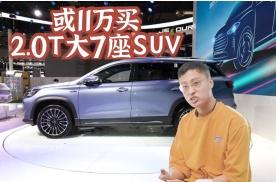 捷途X90plus将上市 或11万买2.0T大7座SUV不香