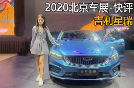 北京车展:吉利星瑞,全面越级宽体A+级轿车