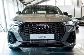 全新奥迪Q3轿跑到店实拍,标配全景天窗+电动后备厢,月底上市