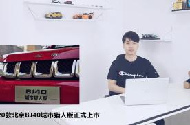 2020款北京BJ40城市猎人版正式上市