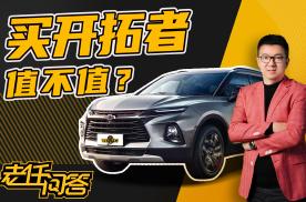 30万元预算买七座SUV,开拓者/锐界/汉兰达怎么选?