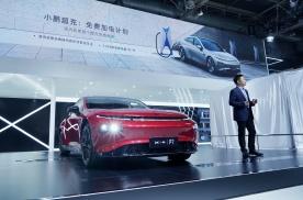 让未来的智能出行想法飞起来 小鹏汽车北京车展公布多项服务计划