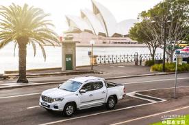 上汽皮卡T70将推出澳洲版 补充产品阵容