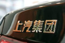 上汽集团公布上半年销量成绩 同比下滑16.62%