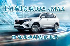 【潮车】荣威RX5 eMAX,插电混动科技感十足