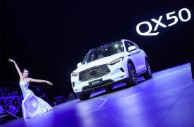 预算30万买豪华SUV,英菲尼迪QX50怎么样?这些优缺点要