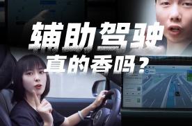 我们常常提起的辅助驾驶到底是什么?它能为我们做什么?