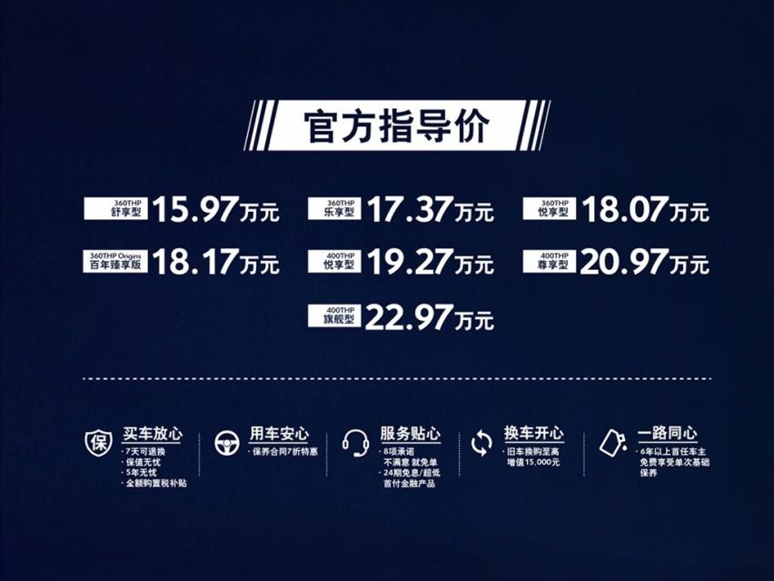 雪铁龙2021款天逸上市 全系配8AT 售15.97万元起