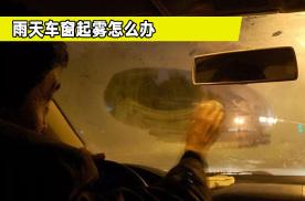 雨天车窗起雾看不清怎么办?老司机手把手教你,看完都是经验