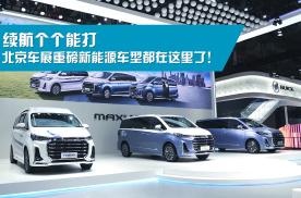 续航个个能打,北京车展重磅新能源车型都在这里了!