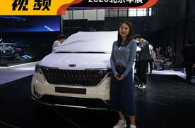 实拍起亚第四代嘉华,有望成为凯酷之后起亚第二款全球车