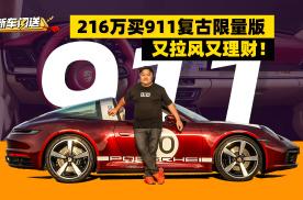 抢先体验保时捷911 Targa Heritage限量版!