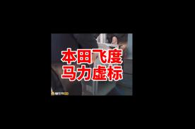 广汽本田飞度马力虚标 你怎么看?